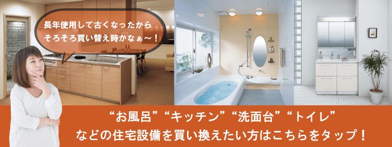 お風呂、キッチン、洗面台、トイレなどの設備はこちら
